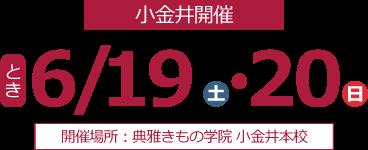 小金井開催 典雅きもの学院 小金井本校