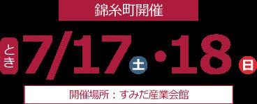 錦糸町開催 すみだ産業会館