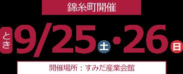 錦糸町開催 すみだ産業会館 サンライズホール