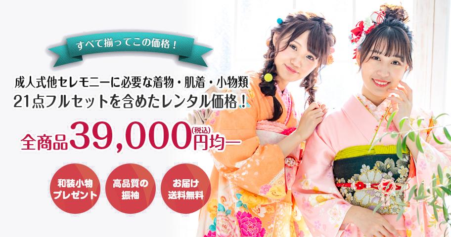 成人式他セレモニーに必要な着物・肌着・小物類 21点フルセットを含めたレンタル価格! 全商品39,000円(税込)均一